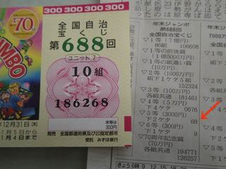 3000円.jpg